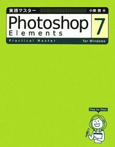 『実践マスター Photoshop Elements7 for Windows』小泉茜