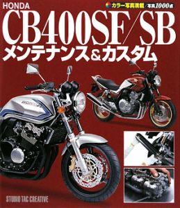 HONDA CB400SF/SB メンテナンス&カスタム