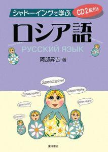 シャドーイングで学ぶ ロシア語