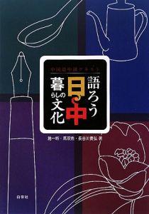 語ろう 日中暮らしの文化 中国語中級テキスト