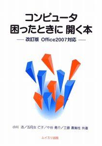 『コンピュータ困ったときに開く本』五月女仁子