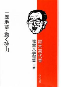 一郎地蔵・動く砂山 鈴木喜代春児童文学選集11