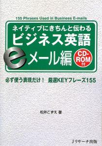ネイティブにきちんと伝わる ビジネス英語 eメール編 CD-ROM付