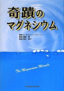 奇蹟のマグネシウム