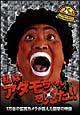アダモちゃんおそらく誕生25周年記念DVD 私はアダモちゃんを見た!!