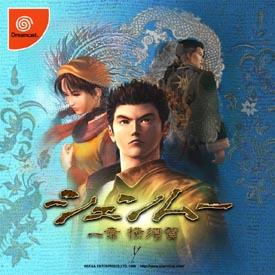 シェンムー 一章 横須賀(Dreamcast)
