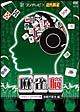 麻雀脳 ~アイドリング!!!1号・加藤沙耶香編~