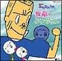 無敵のじいちゃんムッキムキー(DVD付)