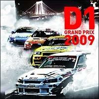 パワフル・ティー『D1 グランプリ 2009』