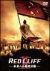 レッドクリフ Part II-未来への最終決戦- スタンダード・エディション[AVBF-29323/4][DVD]