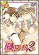 純情ロマンチカ2 第5巻