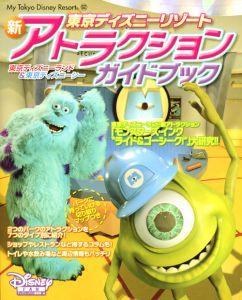 東京ディズニーリゾート 新アトラクションガイドブック