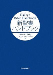 新・聖書ハンドブック
