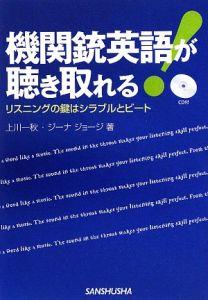 上川一秋『機関銃英語が聴き取れる! CD付』