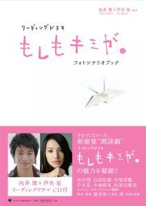 リーディングドラマ もしもキミが。 フォトシナリオブック 向井理×芦名星 CD付
