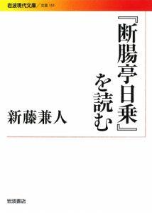 『『断腸亭日乗』を読む』新藤兼人