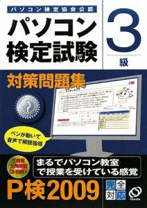 パソコン検定試験 対策問題集 3級 CD-ROM付 2009
