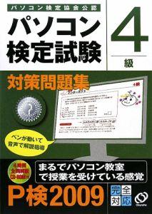 パソコン検定試験 対策問題集 4級 CD-ROM付 2009