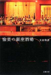 愉楽の銀座酒場