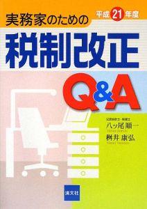 実務家のための税制改正Q&A 平成21年