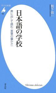 日本語の学校