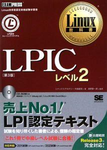 LPICレベル2 CD-ROM付