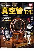 なつかしの真空管工作 別冊大人の科学マガジン