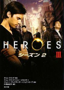 HEROES-ヒーローズ- シーズン2