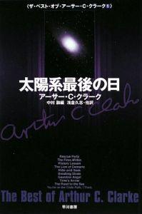 『太陽系最後の日 ザ・ベスト・オブ・アーサー・C・クラーク1』アーサー・C・クラーク