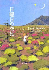 日曜日の空は