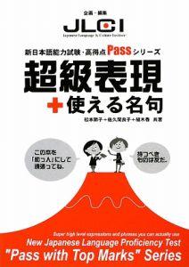 超級表現+使える名句 新日本語能力試験・高得点Passシリーズ