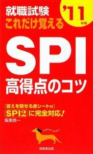 就職試験 これだけ覚えるSPI高得点のコツ 2011