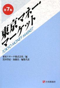 東京マネー・マーケット