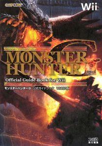 モンスターハンターG 公式ガイドブック<Wii対応版>