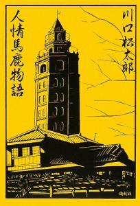 『人情馬鹿物語』川口松太郎