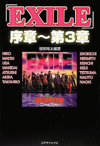 「EXILE」 序章~第3章