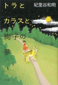 『トラとカラスと絢子の夢』紀里谷和明