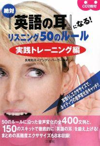 絶対『英語の耳』になる! リスニング50のルール 実践トレーニング編 CD2枚付