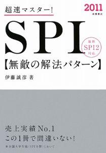 超速マスター!SPI無敵の解法パターン 2011