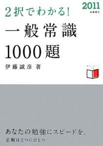 2択でわかる!一般常識1000題 2011