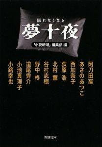 『眠れなくなる夢十夜』阿刀田高