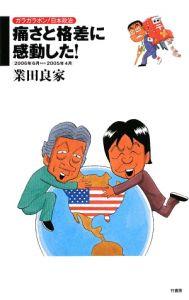 『痛さと格差に感動した! ガラガラポン!日本政治』業田良家