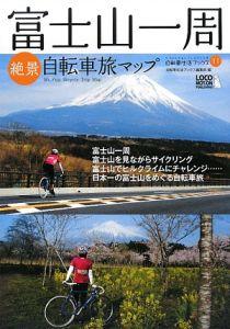 『富士山一周 絶景自転車旅マップ』自転車生活ブックス編集部