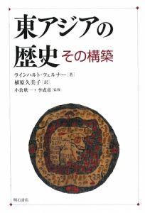東アジアの歴史 その構築