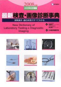 最新検査・画像診断事典 2009