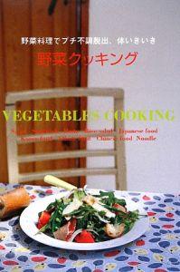 野菜クッキング