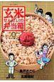 玄米せんせいの弁当箱 (4)