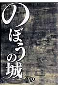 『のぼうの城』和田竜