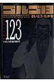 ゴルゴ13<コンパクト版> いにしえの法に拠りて (123)