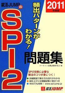 就活JUMPのSPI2 問題集 2011